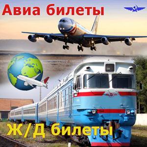 Авиа- и ж/д билеты Нарофоминска
