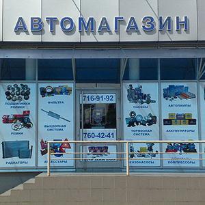 Автомагазины Нарофоминска