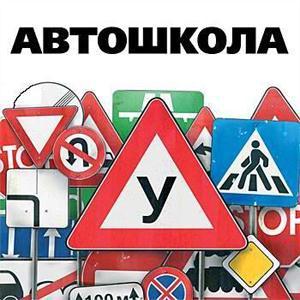 Автошколы Нарофоминска