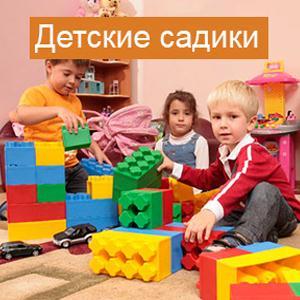 Детские сады Нарофоминска