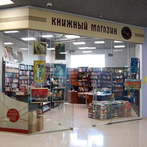 Книжные магазины Нарофоминска