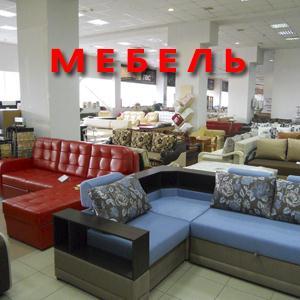 Магазины мебели Нарофоминска