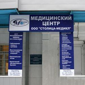 Медицинские центры Нарофоминска