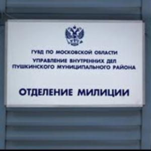 Отделения полиции Нарофоминска