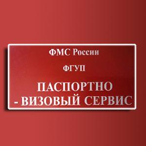 Паспортно-визовые службы Нарофоминска