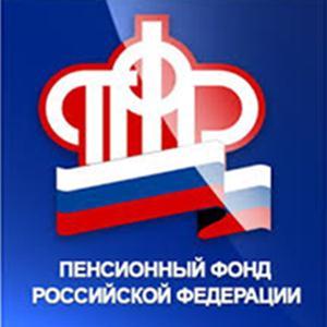 Пенсионные фонды Нарофоминска