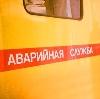 Аварийные службы в Нарофоминске