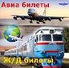 Авиа- и ж/д билеты в Нарофоминске