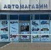 Автомагазины в Нарофоминске