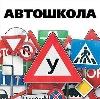 Автошколы в Нарофоминске