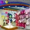 Детские магазины в Нарофоминске