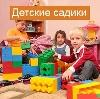Детские сады в Нарофоминске