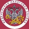 Налоговые инспекции, службы в Нарофоминске