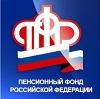 Пенсионные фонды в Нарофоминске