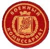 Военкоматы, комиссариаты в Нарофоминске