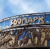Зоопарки в Нарофоминске