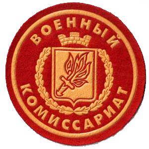 Военкоматы, комиссариаты Нарофоминска