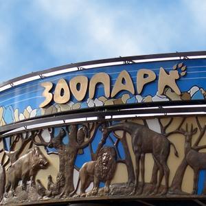 Зоопарки Нарофоминска